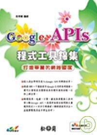 Google APIs程式工具錦集:打造華麗的網路國度