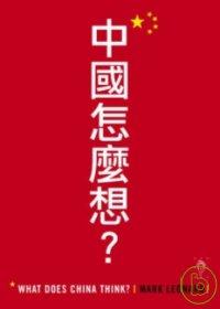中國怎麼想?