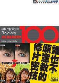 Photoshop相片創意編修實例100