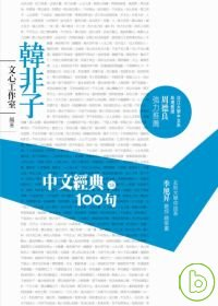 韓非子:中文經典100句