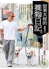 型男大叔的養狗日記