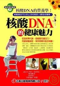 核酸DNA的健康魅力