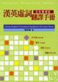 漢英虛詞翻譯手冊