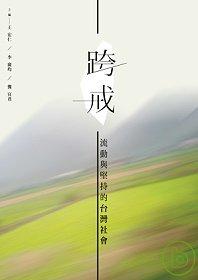 跨戒 :  流動與堅持的台灣社會 /