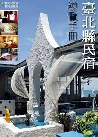 臺北縣民宿導覽手冊