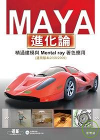 Maya進化論:精通建模與Mental ray著色應用(適用版本2008/2009)