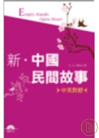 新.中國民間故事