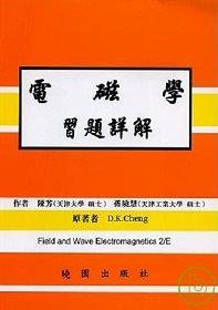 電磁學習題詳解