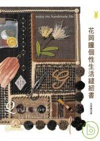 花岡瞳個性生活縫紉書
