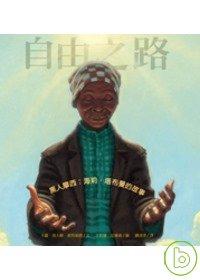 自由之路──黑人摩西海莉.塔布曼的故事