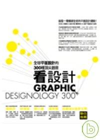 看設計 : 全球平面設計的300種頂尖創意 = Graphic designology 300+
