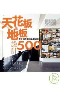 設計師不傳的私房秘技:天花板&地板設計500
