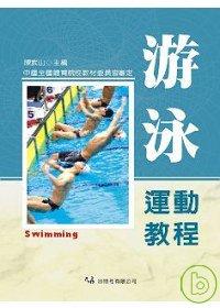 游泳運動教程 =  Swimming /