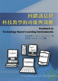 回饋訊息於科技教學的功能與效應 =  Feedback in technology-based learning environments /