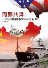 龍鷹共舞:中共與美國海事安全互動