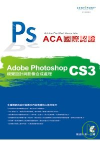 Adobe Certified Associate(ACA)國際認證:Adobe Photoshop CS3視覺設計與影像合成處理