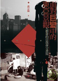 面對巨變中的東亞景觀 : 大都會的自我身分書寫 = Articulating new cultural identiites: self-writing of east Asian global