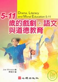 5-11歲的戲劇、語文與道德教育 =  Drama, literacy and moral education 5-11 /