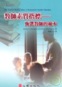 教師素質指標 =  The Teacher Quality Index:A Protocol for Teacher Slection : 甄選教師的範本 /