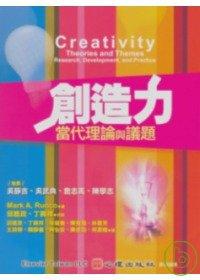 創造力-當代理論...