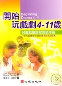 開始玩戲劇4-11歲:兒童戲劇課程教師手冊
