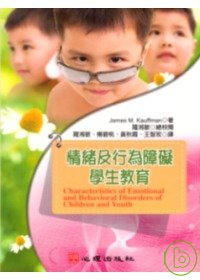 情緒及行為障礙學生教育 =  Characteristics of emotional and behavioraldisorders of children and youth /