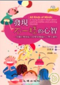 發現不一樣的心智:一本關於學習能力與學習障礙的小學生讀物