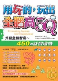 用玩的,玩出全腦高5Q:升級全腦智商的450道益智遊戲