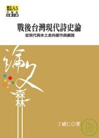 戰後台灣現代詩史論:從現代與本土走向都市與網路