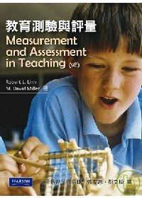 教育測驗與評量