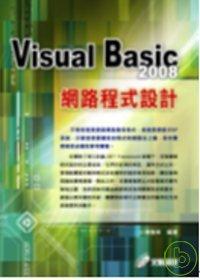Visual Basic 2008網路程式設計