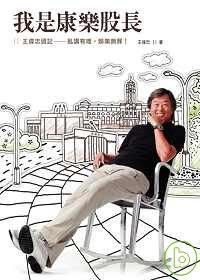 我是康樂股長:王偉忠週記...亂講有理、娛樂無罪!