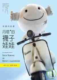 丹塔的襪子娃娃:快樂向前衝