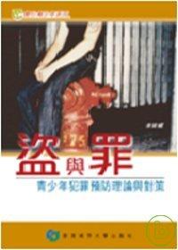 盜與罪:青少年犯罪預防理論與對策