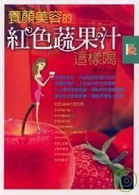 養顏美容的紅色蔬果汁
