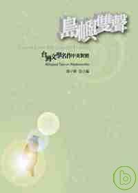 島嶼雙聲:臺灣文學名作中英對照:bilingual Taiwan masterworks