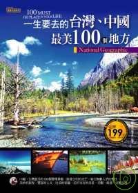 一生要去的中國.台灣最美100個地方