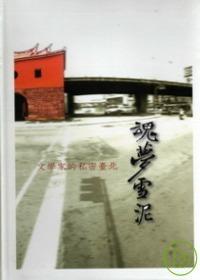 魂夢雪泥:文學家的私密臺北