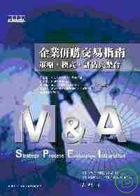 企業併購交易指南:策略.模式.評估與整合
