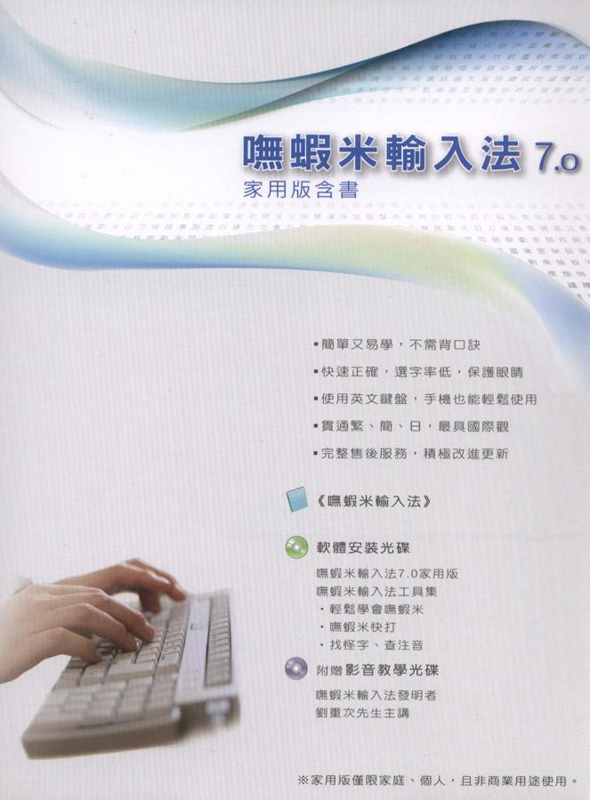 嘸蝦米輸入法-書+家用版軟體(...