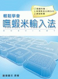嘸蝦米輸入法-教學書(附光碟)