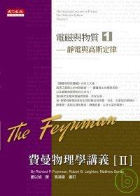 费曼物理学讲义 II:电磁与物质(1)静电与高斯定律