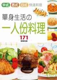 單身生活の一人份料理 : 171道超人氣美食