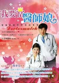 我要當醫師娘