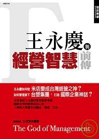 王永慶與經營智慧前傳