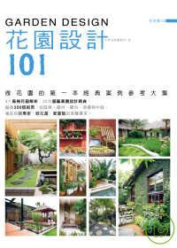 花園設計101:做花園的第一本經典案例參考大集