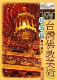 臺灣佛教美術,建築篇