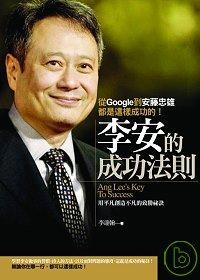 李安的成功法則:從Google到安藤忠雄都是這樣成功的!