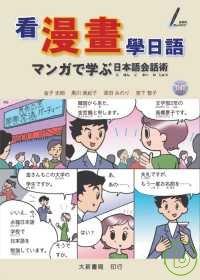看漫畫學日語