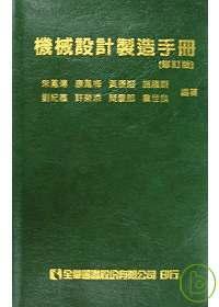 機械設計製造手冊(精裝本)(修...